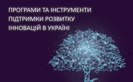 Програми та інструменти підтримки розвитку інновацій в Україні, РГ4, 2020