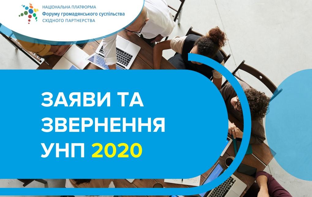 Заяви та звернення УНП ФГС СхП в 2020: підсумки