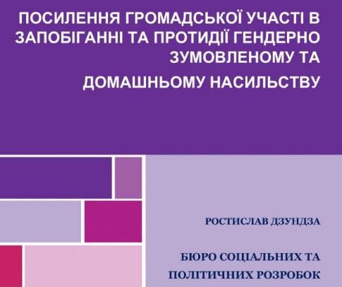 Посилення громадської участі в запобіганні та протидії гендерно зумовленому та домашньому насильству