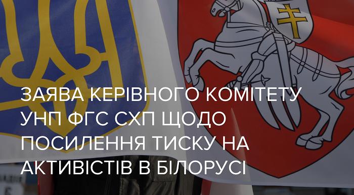 Заява Керівного комітету УНП ФГС СхП щодо посилення тиску на активістів в Білорусі
