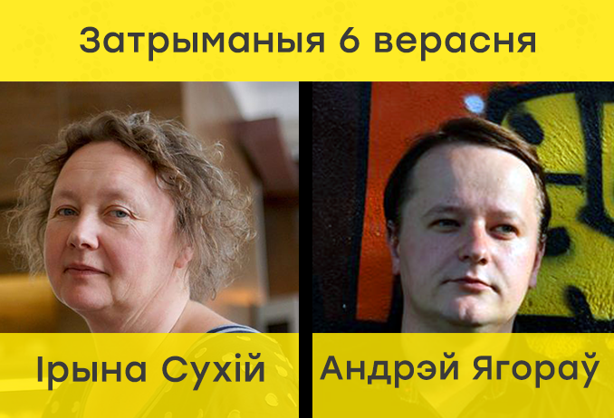 The Appeal of the UNP WP3 Regarding the Situation with the Detention of Public Activists in Belarus