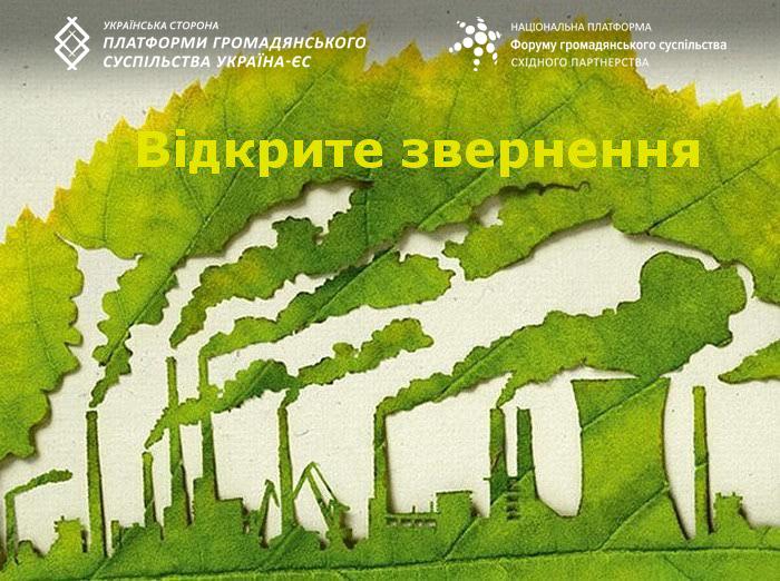 Відкрите звернення РГ з питань екології проєвропейських громадських платформ УНП та УС ПГС