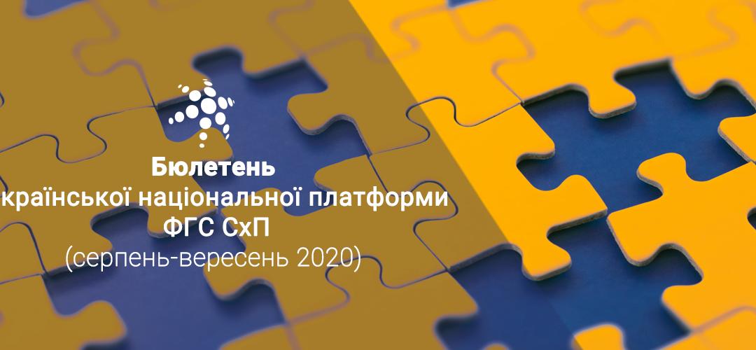 Інформаційний бюлетень УНП ФГС СхП червень – липень 2020