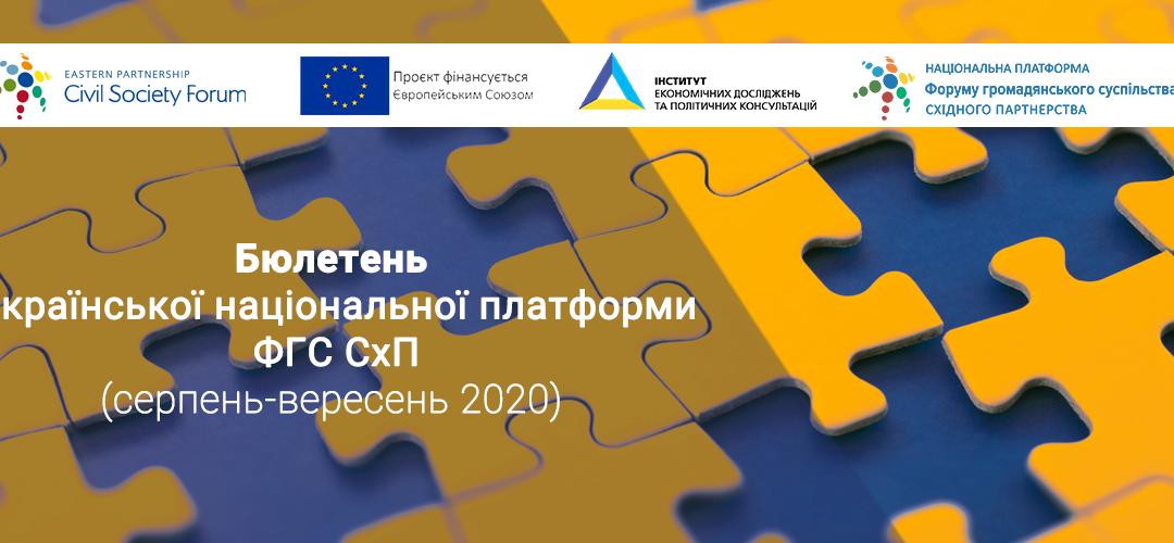 Інформаційний бюлетень УНП ФГС СхП серпень-вересень 2020
