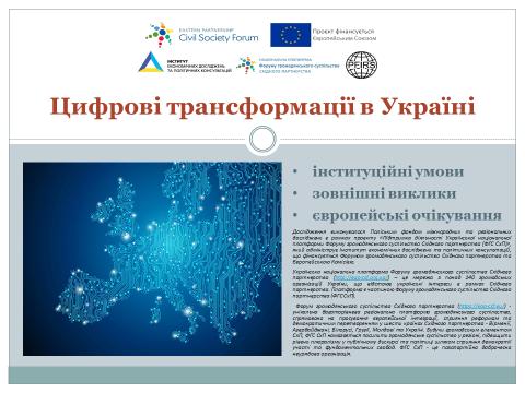 Чи відповідають вітчизняні інституційні умови європейському порядку денному, РГ2, 2020