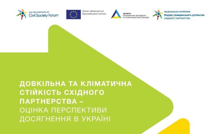 Довкільна та кліматична стійкість СхП – оцінка перспективи досягнення в Україні, РГ3, 2020