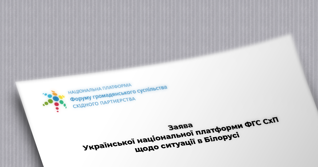 Statement of the UNP of the EaP CSF on the situation in Belarus