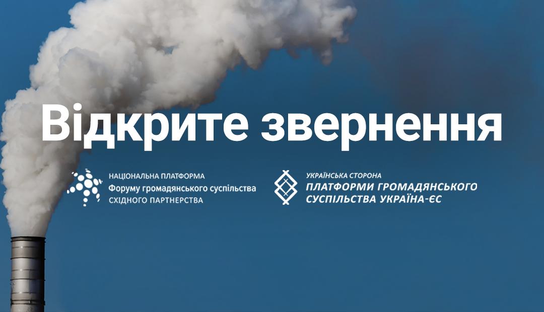 Відкрите звернення Робочих груп з питань екології проєвропейських громадських платформ УНП ФГС СхП та УС ПГС щодо скорочення викидів