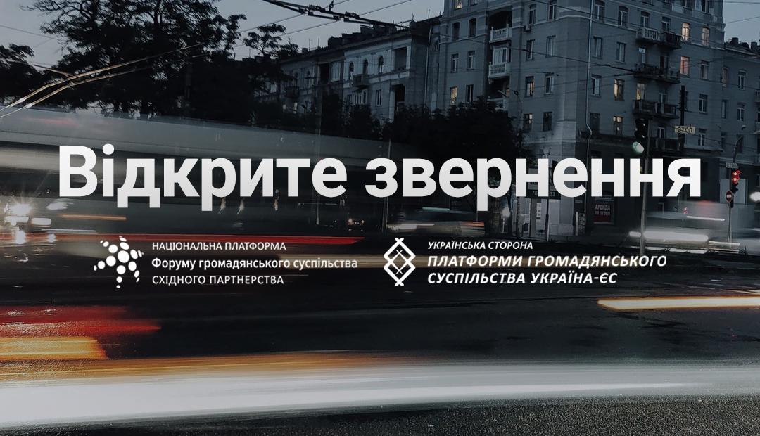 Відкрите звернення Робочих груп проєвропейських громадських платформ УНП та УС ПГС щодо розвитку сталого транспорту