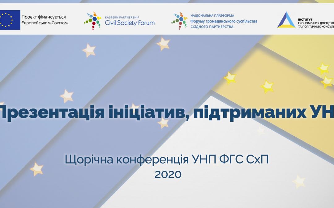 ІНІЦІАТИВИ УНП 2020: презентації ініціатив під час Щорічної конференції УНП (ВІДЕО)