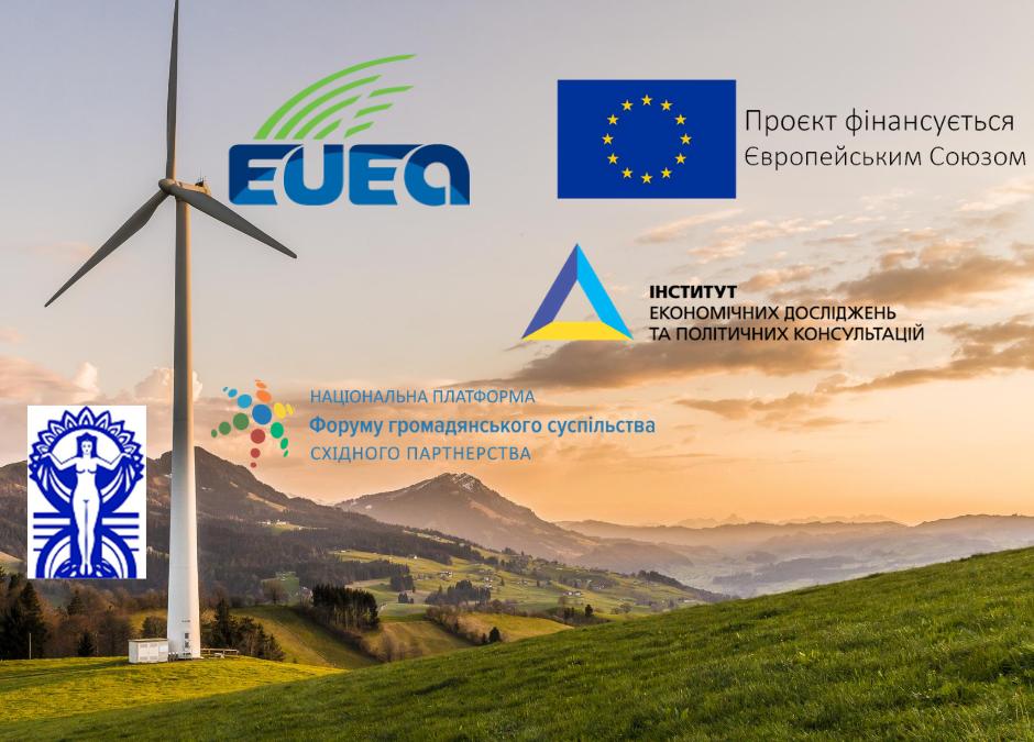 Розвиток відновлюваної енергетики та створення балансуючих потужностей, РГ3, 2020