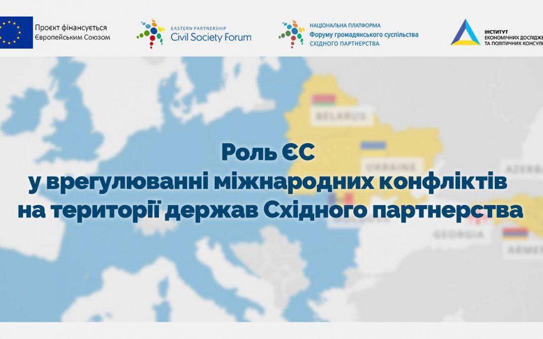 Панельна дискусія «Роль ЄС у врегулюванні міжнародних конфліктів на території держав Східного партнерства», 28.11.2020 (відео)
