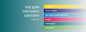 скрін1_Громпростір
