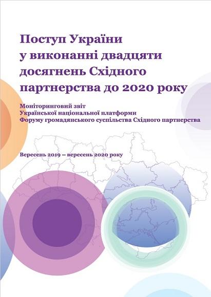 Поступ у виконанні 20 досягнень СхП до 2020, 2020