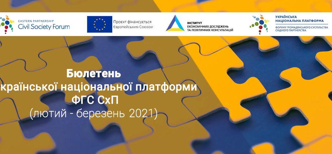 Інформаційний бюлетень УНП лютий – березень 2021