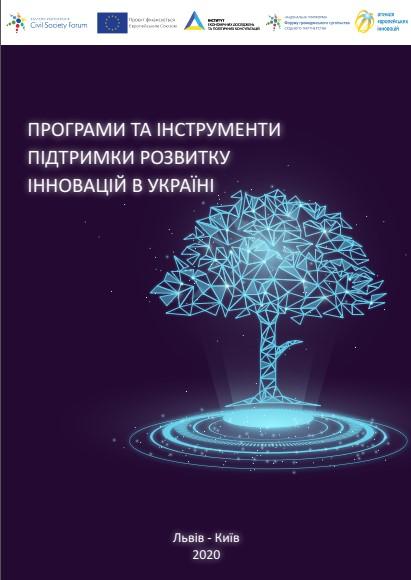Розвиток інновацій в Україні: РГ4 УНП, 2020