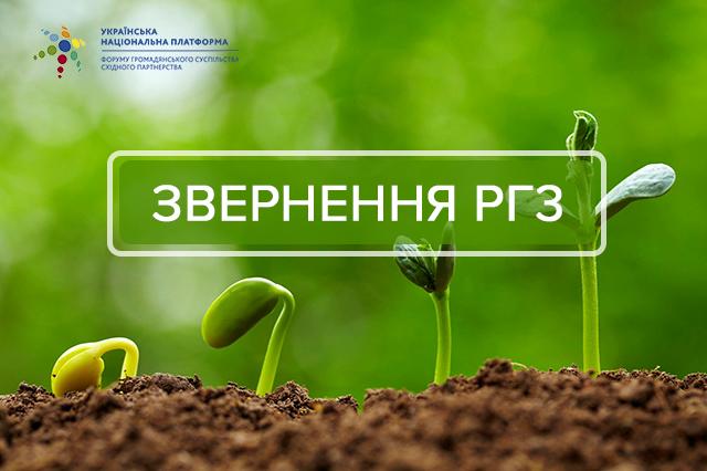 Звернення РГ3 УНП  щодо екологічного виміру регіональної політики