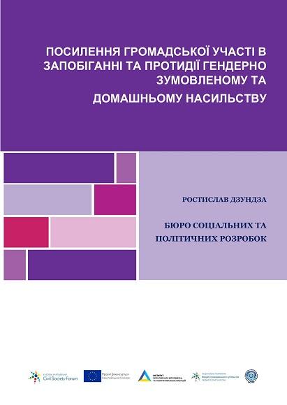 Протидія гендерно зумовленому насильству, РГ 1 УНП, 2020