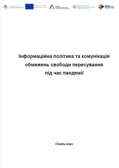 Інформаційна політика під час пандемії, РГ 1, 2020 (АНГЛ)