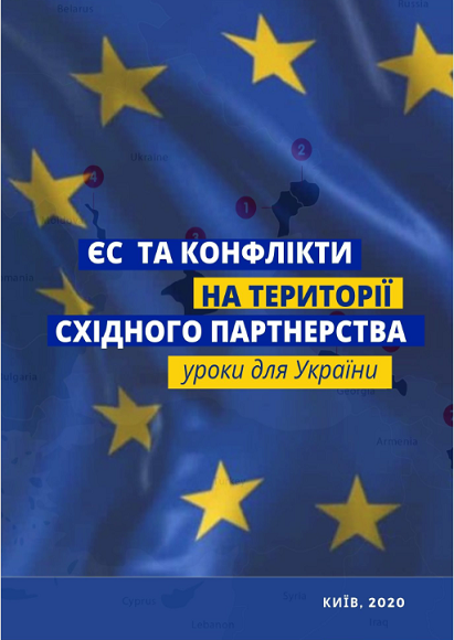 Конфлікти на території СхП: РГ 1 УНП, 2020