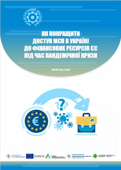 Доступ МСП до фінансових ресурсів ЄС: РГ2 УНП, 2020