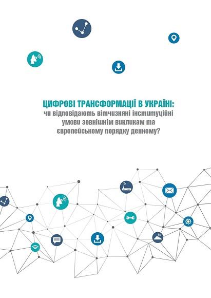 Цифрові трансформації в Україні: РГ2 УНП, 2020