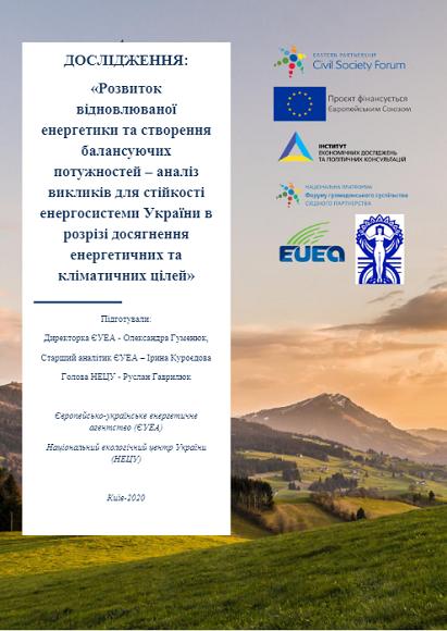 Розвиток відновлюваної енергетики: РГ3 УНП, 2020