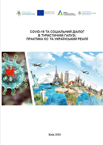 Covid19 та соціальний діалог в туристичній галузі: РГ5 УНП, 2020