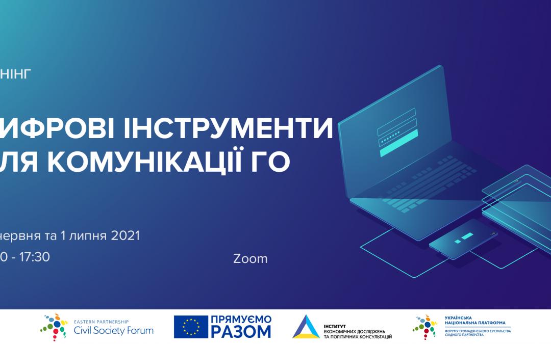 """АНОНС: тренінг """"Цифрові інструменти для комунікації ГО"""", 30.06 та 1.07.2021, 15.00, онлайн"""