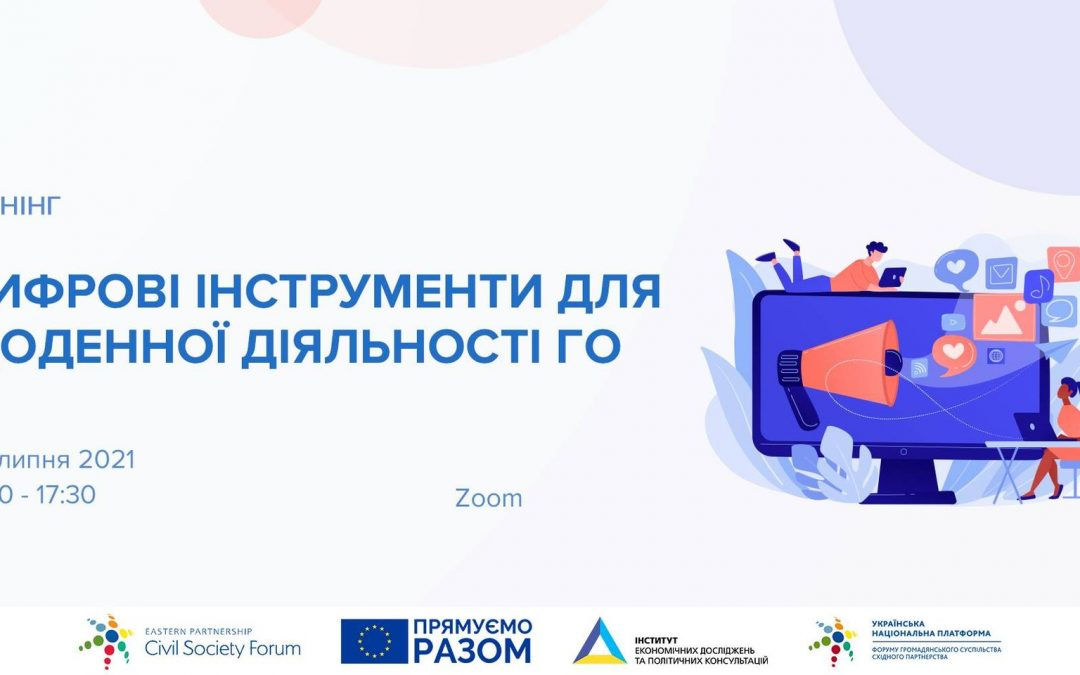 """АНОНС: тренінг """"Цифрові інструменти для щоденної діяльності ГО"""", 05-06.07.2021, онлайн"""