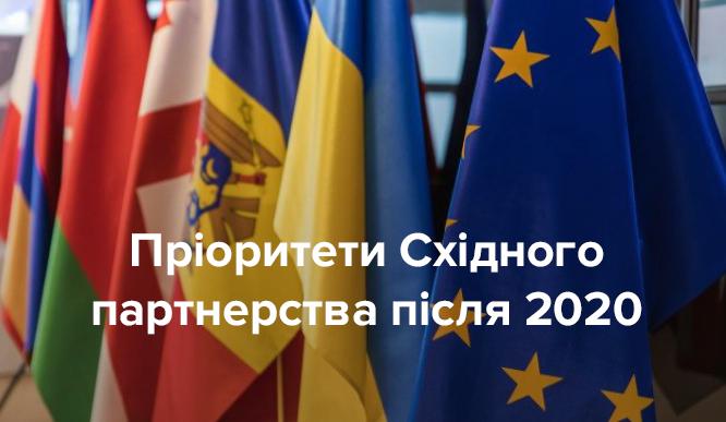 Пріоритети Східного партнерства на період після 2020 року