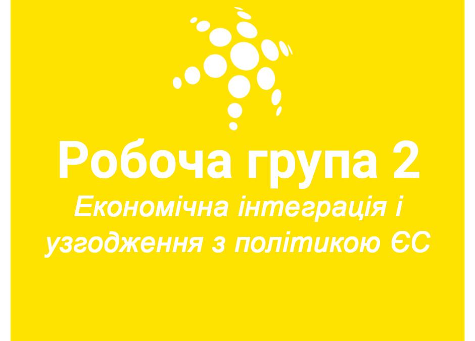 АНОНС: спільне засідання РГ2 УНП та РГ3 УС ПГС, 30.07.2021