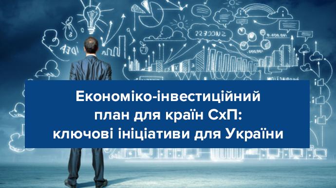 Економіко-інвестиційний план: Ключові ініціативи для України