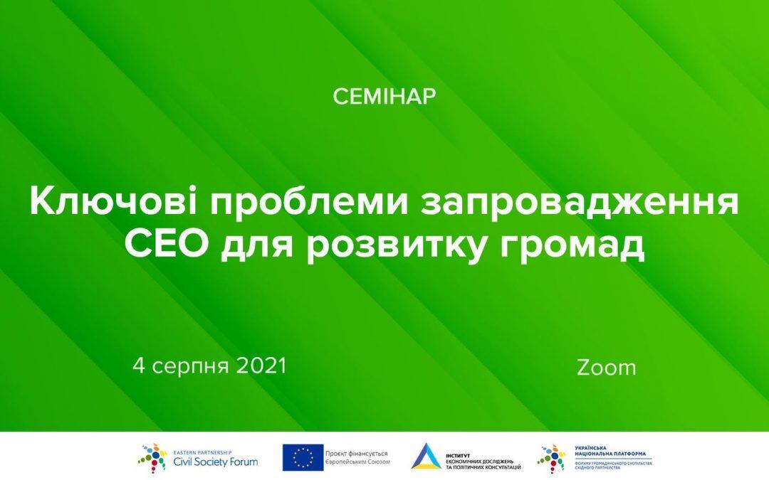 АНОНС: Ключові проблеми впровадження СЕО для розвитку громад, 4.08.2021