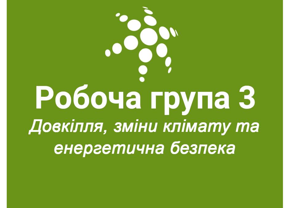АНОНС: засідання РГ3 УНП, 28.10.2021