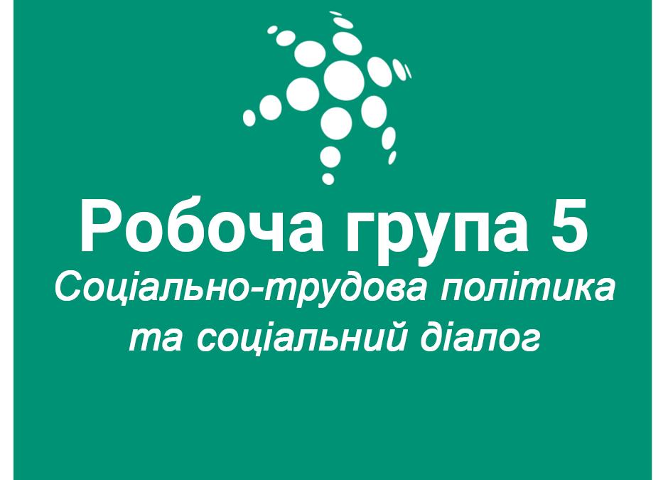 АНОНС: засідання РГ5 УНП, 25.10.2021